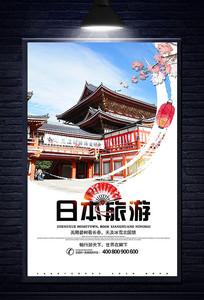 简约日本旅游宣传海报