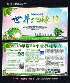绿色世界地球日宣传展板 PSD