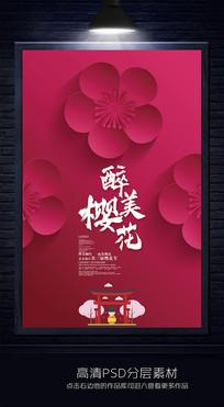 简约唯美樱花季宣传海报