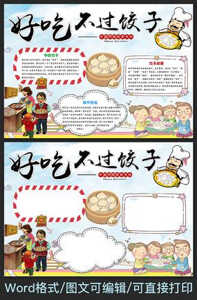 美食饺子手抄报手绘