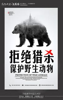 拒绝猎杀保护野生动物公益海报