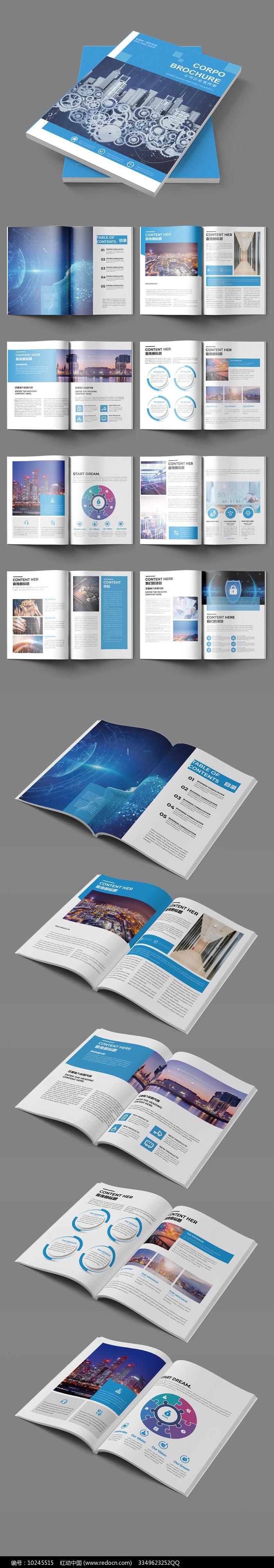 蓝色大气宣传册模板图片