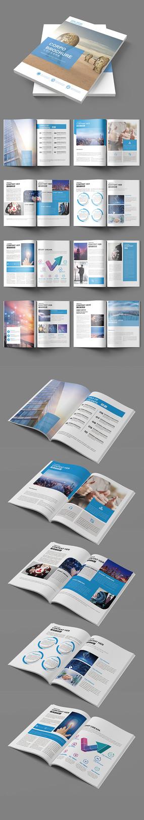 蓝色企业公司画册设计