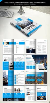 蓝色企业宣传画册