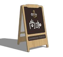 木质咖啡店广告立牌