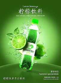 柠檬饮料创意海报