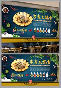 农家大锅台美食餐饮背景墙