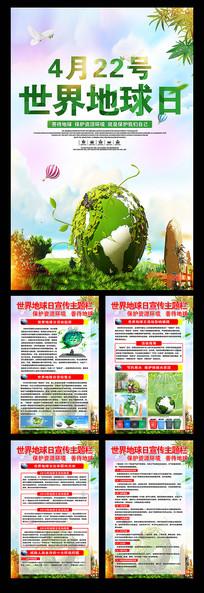 世界地球日主题公益展板