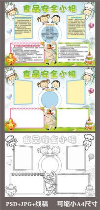 食品安全健康饮食边框小报模板