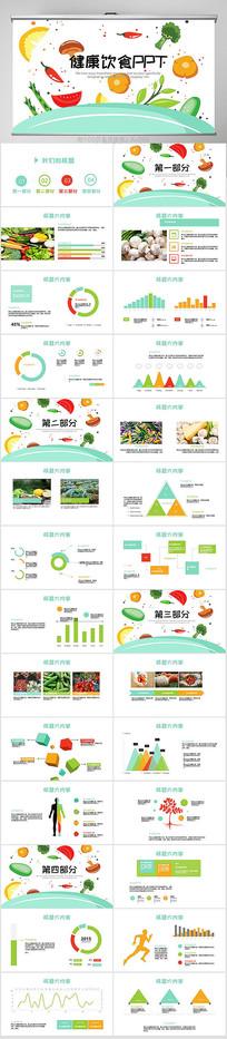 手绘绿色蔬菜健康饮食PPT