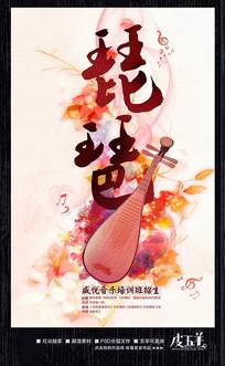 水彩琵琶培训班招生海报