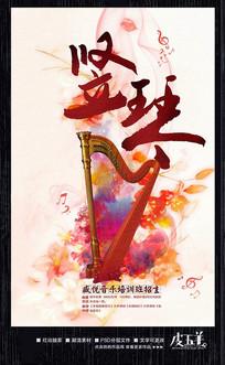 水彩竖琴乐器培训班招生海报