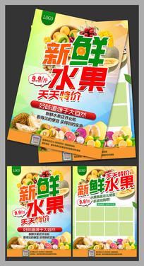 水果超市宣传单广告模板