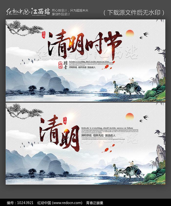 水墨清明时节清明节宣传海报图片