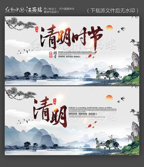水墨清明时节清明节宣传海报
