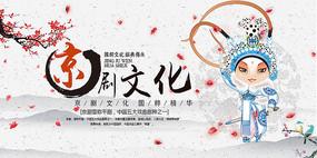 水墨中国风京剧文化海报