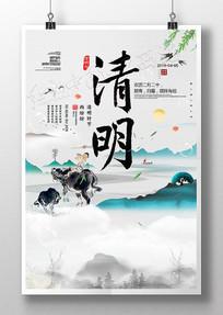 水墨中国风清明节素材设计