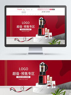 淘宝红色背景促销家电电器海报