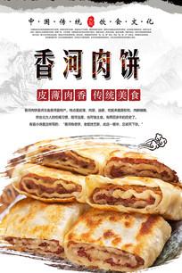 香河肉饼海报设计