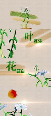 亚麻花植物AE片头模版