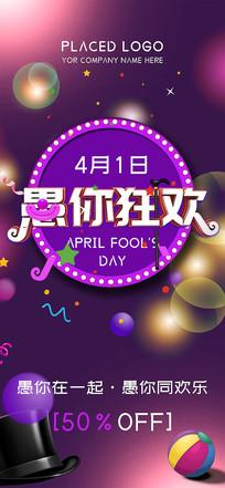 愚人节促销宣传微信手机海报