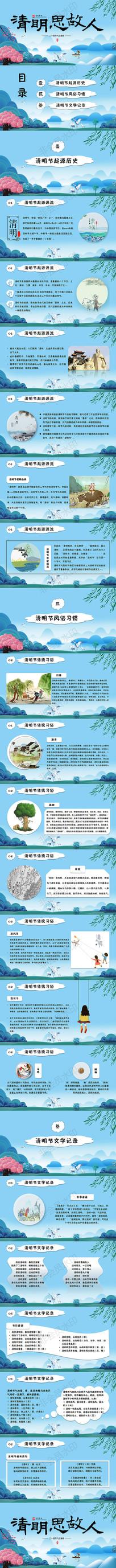 中国传统节日清明节PPT