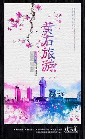 中国风黄石旅游宣传海报