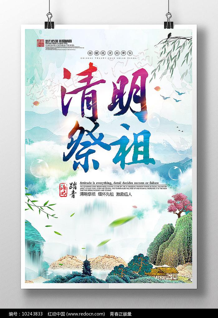 中国风清明祭祖清明节海报设计图片