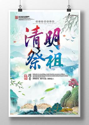 中国风清明祭祖清明节海报设计