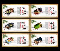 中国古典茶文化茶韵挂图