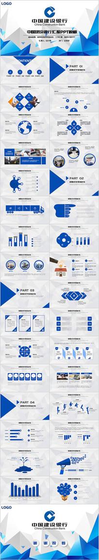 中国建设银行总结汇报PPT