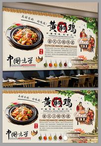 中国美食黄焖鸡米饭餐馆背景墙