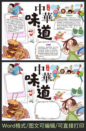 制作电子报刊_中华美食手抄报_红动网