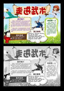 中华武术小报手抄报
