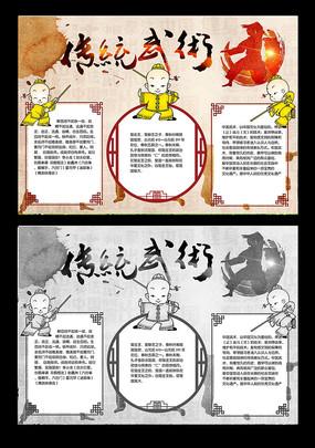 中华武术小报手抄报电子小报