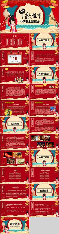 中秋节主题班会教案课件ppt