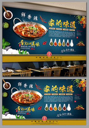中式家的味道美食背景墙