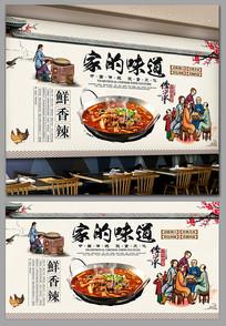 中式家的味道美食餐饮背景墙