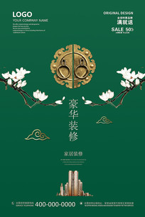 中式绿色装修海报