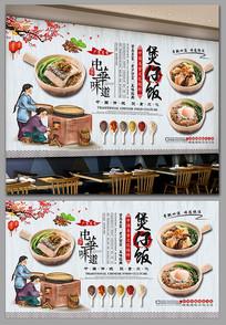 中式美食煲仔饭背景墙壁画