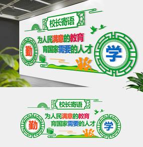 中式清爽校园文化墙校园标语