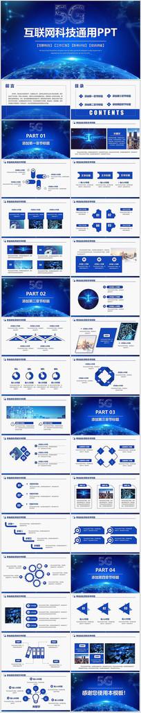 5G网络人工智能科技PPT