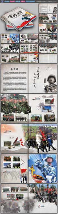部队宣传画册