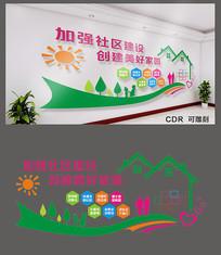 创建美好家园和谐社区文化墙