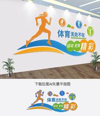 创意运动校园体育文化墙