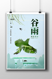 传统二十四节气谷雨海报设计