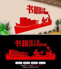 大气红色阅览室图书室文化墙