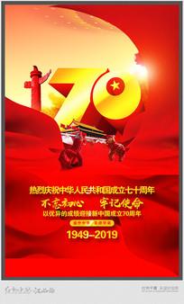 大气建国70周年宣传海报 PSD