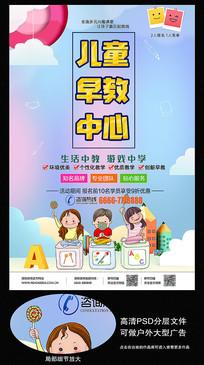 儿童早教中心活动招生海报