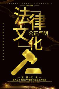 法律文化海报设计